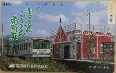 南阿蘇鉄道a69