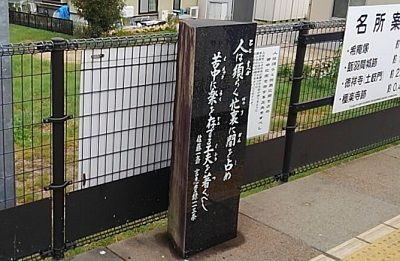 明知鉄道20