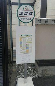 岩泉線56
