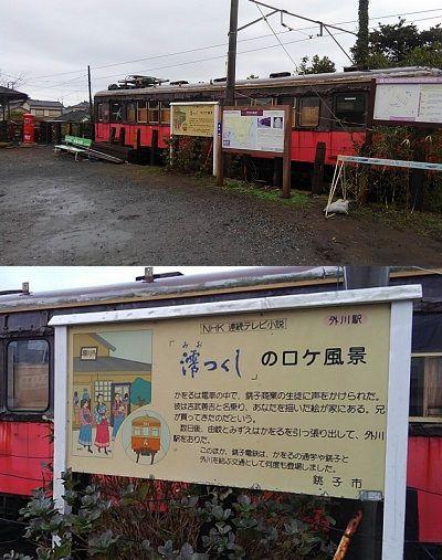 銚子電気鉄道49