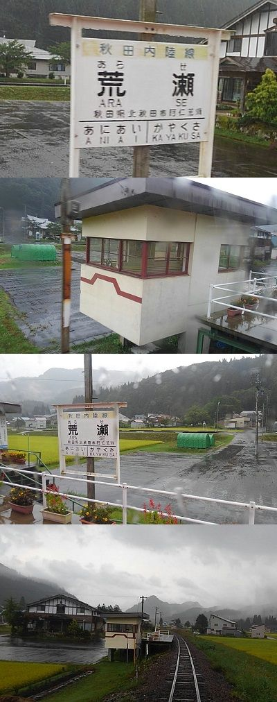 秋田内陸縦貫鉄道42