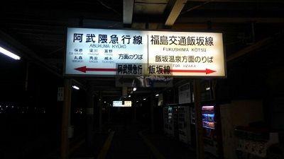 福島交通飯坂線07