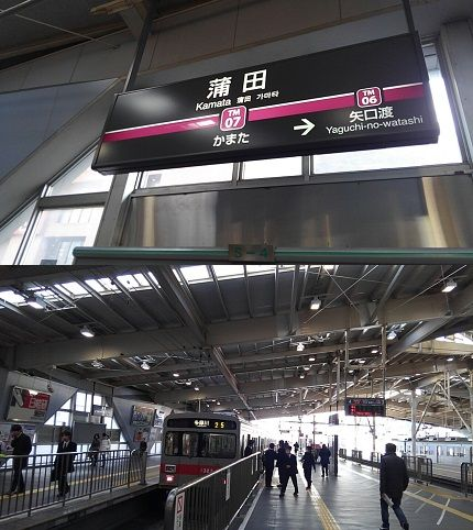 東急多摩川線06
