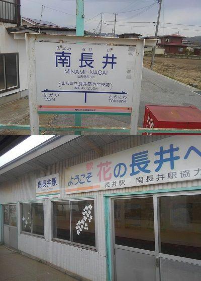 山形鉄道フラワー長井線18