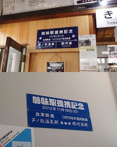 会津鉄道会津線b56