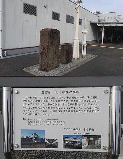 倉吉線04