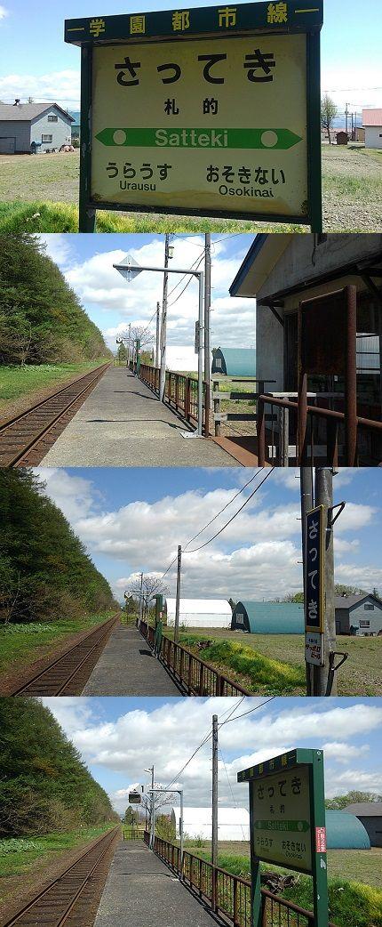 札沼線a47