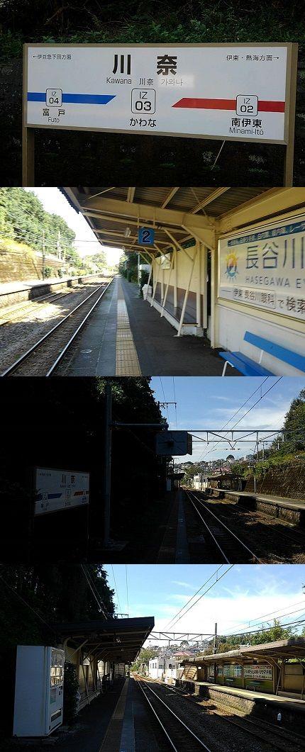 伊豆急行線a84