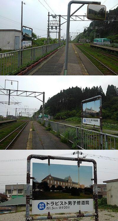 いさりび鉄道62