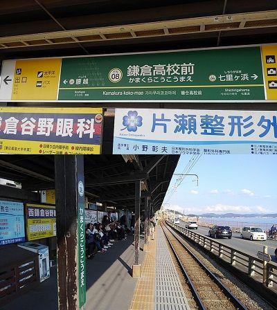 江ノ島電鉄25