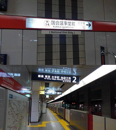 東京メトロ丸の内線58
