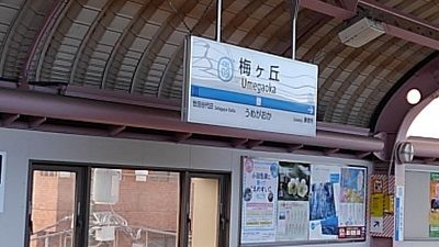 小田急小田原線17