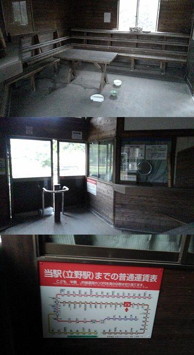 南阿蘇鉄道09