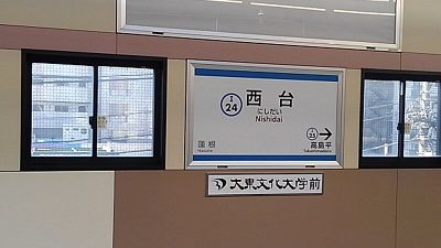 都営三田線09