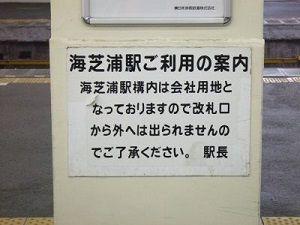 鶴見線12