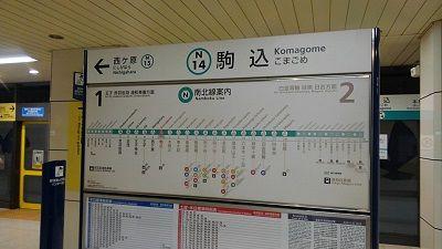 東京メトロ南北線11