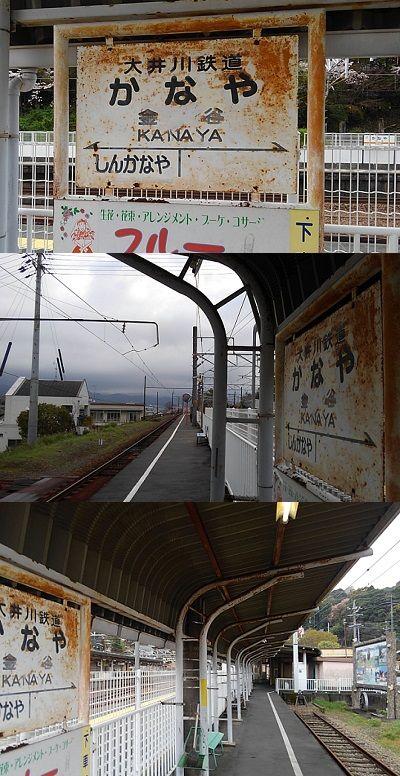 大井川鐵道大井川本線08