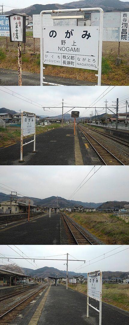秩父鉄道c09