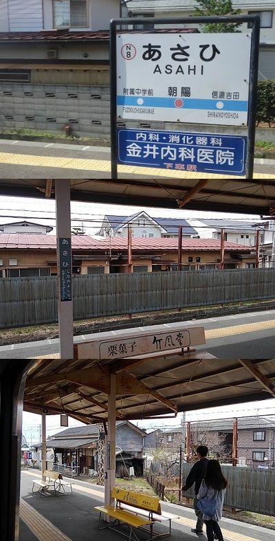 長野電鉄長野線14