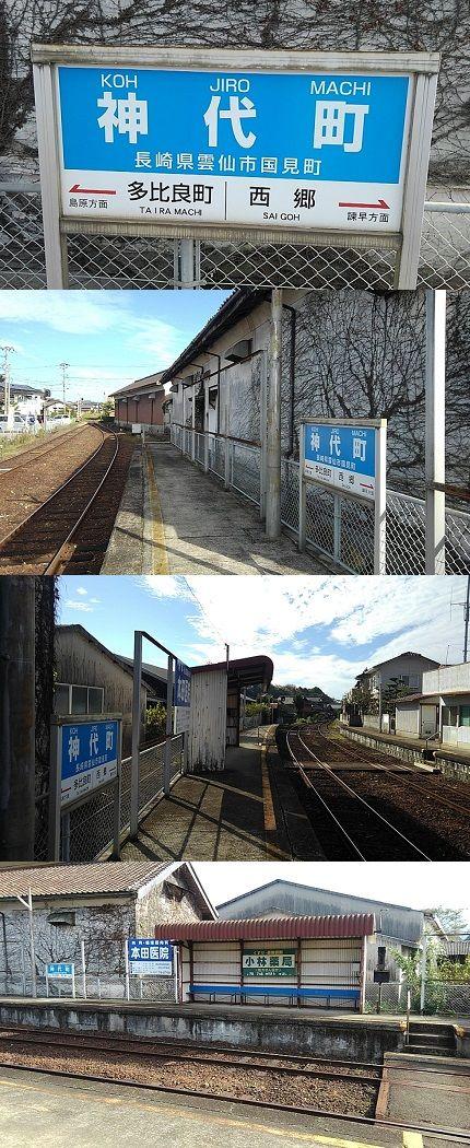 島原鉄道a95