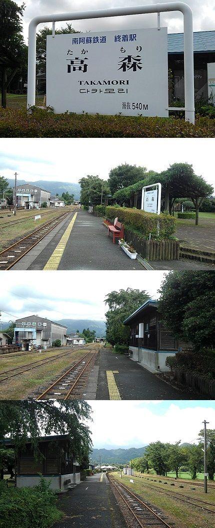 南阿蘇鉄道a84