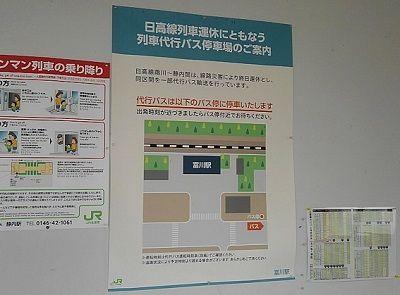 日高本線90