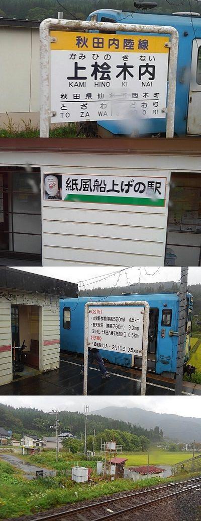 秋田内陸縦貫鉄道21