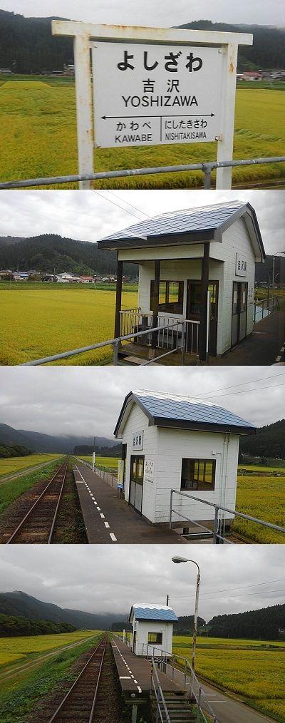 由利高原鉄道24