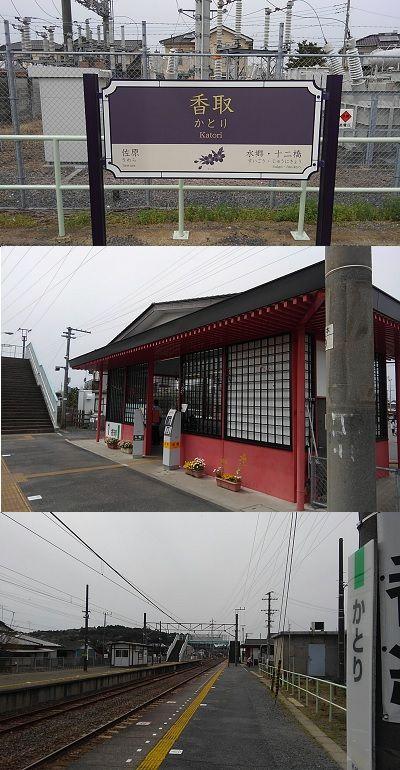 鹿島線09