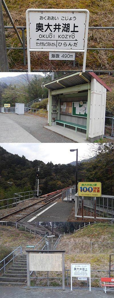 大井川鐵道井川線40