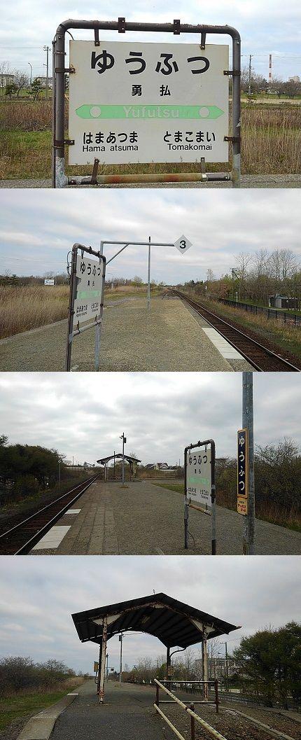 日高本線26