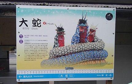 三江線b03