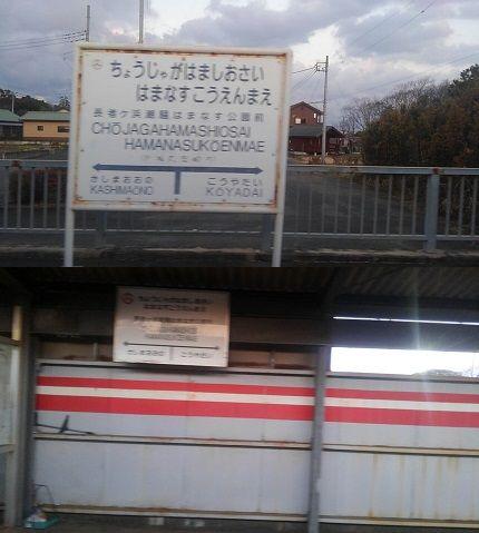 鹿島臨海鉄道大洗鹿島線23