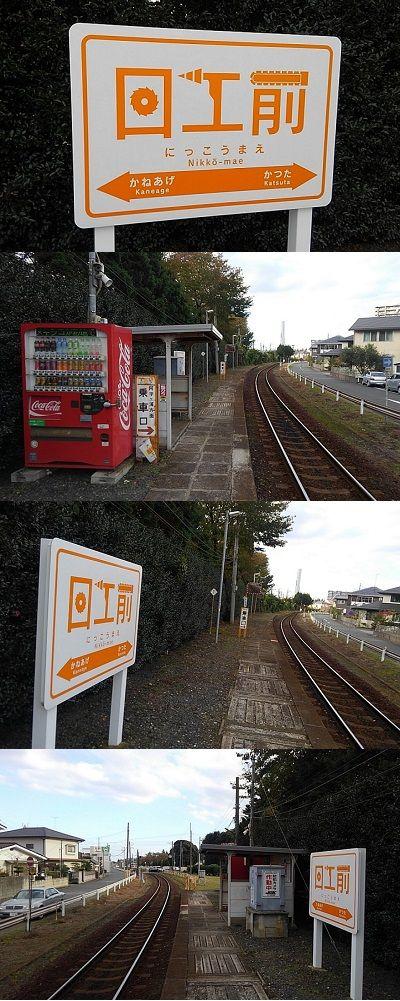 ひたちなか海浜鉄道18