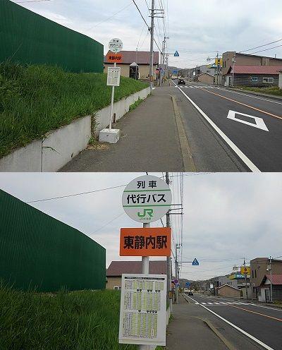 日高本線b21
