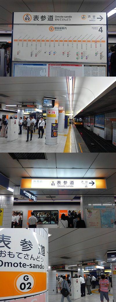 東京メトロ銀座線48