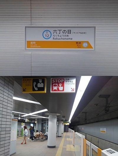 仙台市営地下鉄東西線55