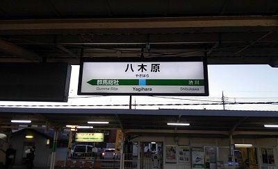 上越線99