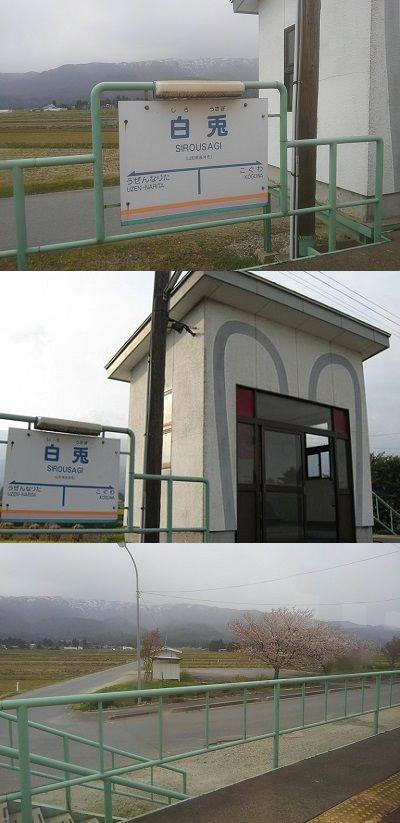 山形鉄道フラワー長井線24