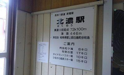 長良川鉄道b75