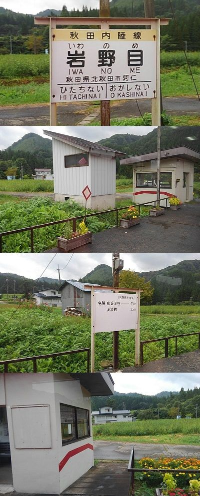 秋田内陸縦貫鉄道35