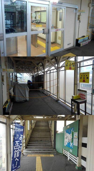 いさりび鉄道a48