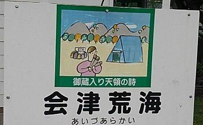 会津鉄道会津線61