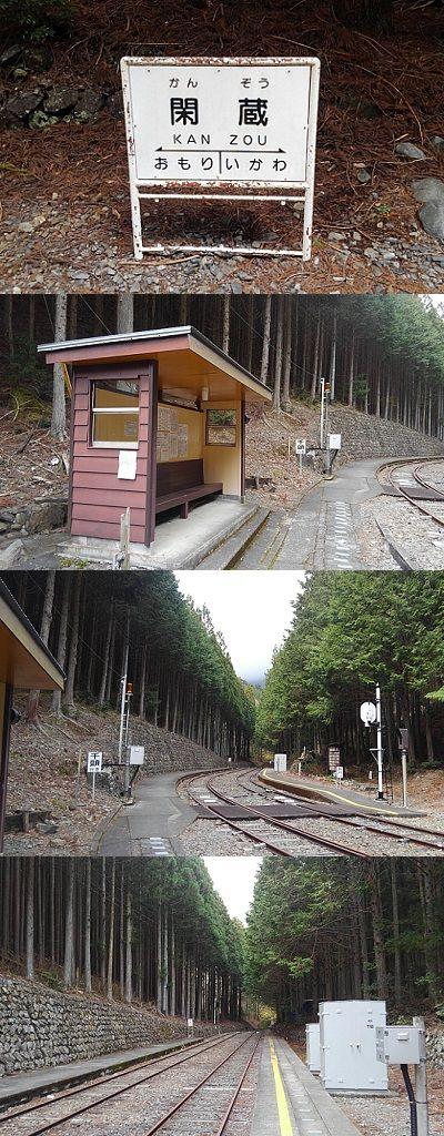 大井川鐵道井川線99