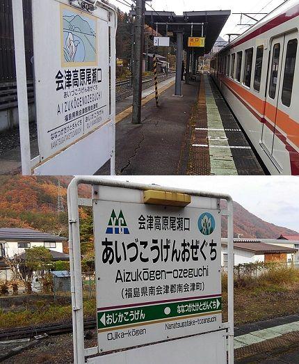 会津鉄道会津線20