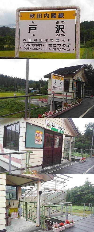 秋田内陸縦貫鉄道26
