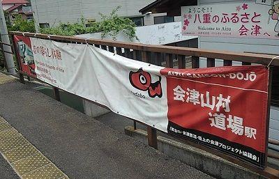 会津鉄道会津線49