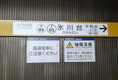 東京メトロ副都心線23