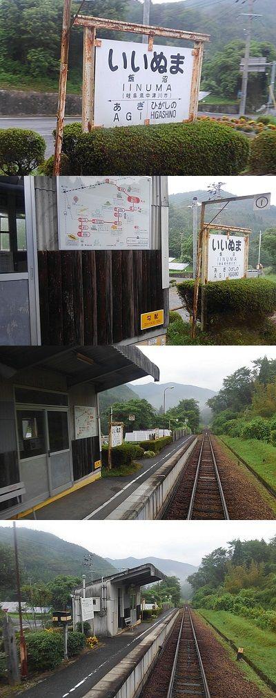明知鉄道12