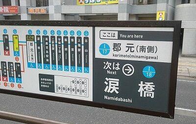 81_ゆう_駅01